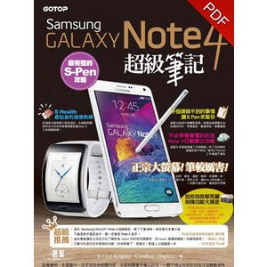 電子書 Samsung GALAXY Note 4超級筆記~~最完整的S~Pen攻略