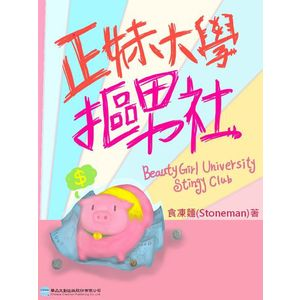 電子書 正妹大學摳男社 (Beauty Girl University Stingy Club)