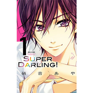 電子書 Super Darling!(1)