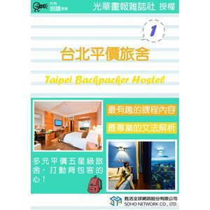 電子書 Taipei Backpacker Hostel 1 台北平價旅舍 1