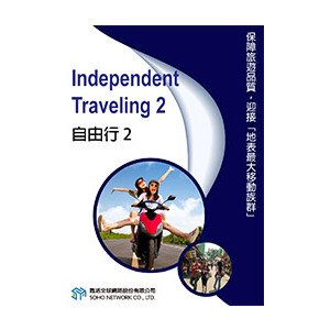 電子書 Independent Traveling2 自由行2