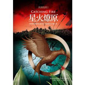 電子書 星火燎原(飢餓遊戲2)Catching Fire (The Hunger Games, Book 2)