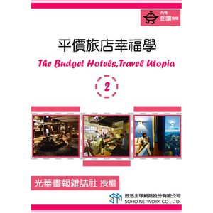 電子書 The Budget Hotels Travel Utopia 2 旅店幸福學 2