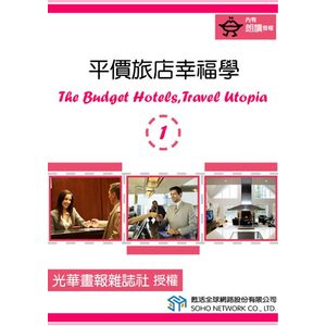 電子書 The Budget Hotels Travel Utopia 旅店幸福學