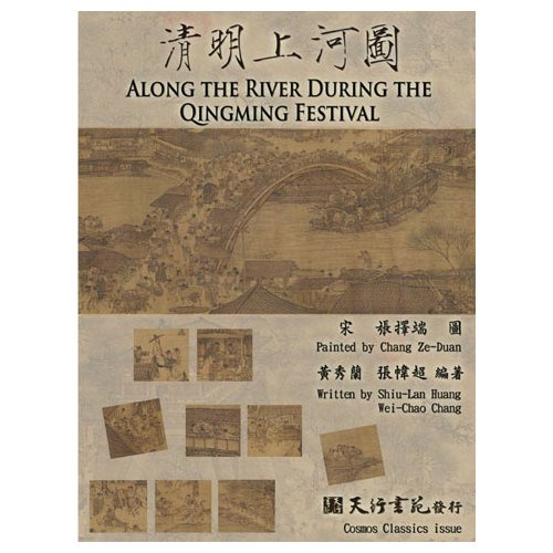 電子書 清明上河圖(中/英文版)Along the River During the Qingming Festival ( Chinese&English)