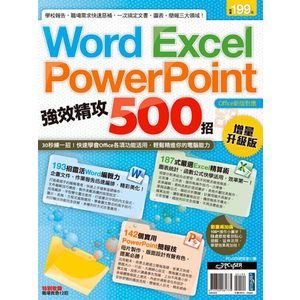 電子書 Word、Excel、PowerPoint 強效精攻500招
