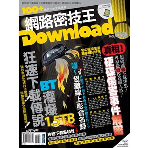 電子書 Download! 密技王No.9