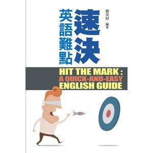 電子書 速決英語難點 Hit the Mark: A Quick~And~Easy Eng