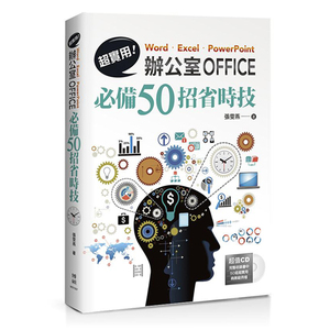 超實用!Word.Excel.PowerPoint辦公室Office必備50招省時技