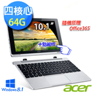 【Acer】Switch 10 SW5 Z3735四核 10.1吋極智有型 2 in1 十點觸控平板筆電(SW5-012-15H8)