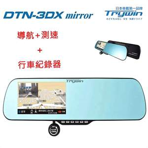 Trywin 3DX Mirror 多合一行車導航智慧魔鏡旗艦機含原廠倒車鏡頭