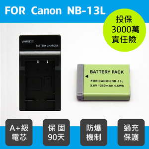 For Canon NB-13L 高容量防爆 鋰電池 充電器組 G7x G7X NB13L 另售 iphone 6 保護貼