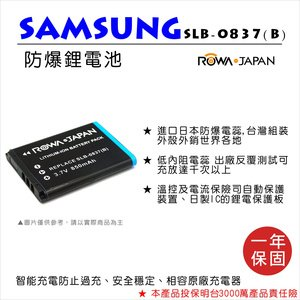 ROWA 樂華 FOR SAMSUNG SLB~8037B SLB8037B 電池 外銷