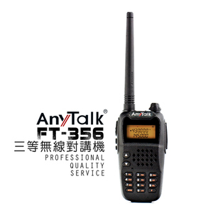Anytalk FT-356 三等5W業餘無線對講機 遠距離 高強度 高音質 企業、服務業愛用款 NCC認證