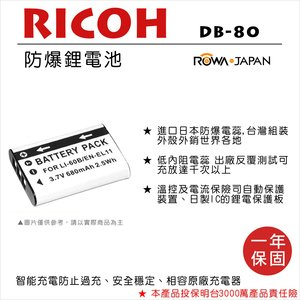 ROWA 樂華 For RICOH 理光 DB~80 DB80  ENEL11  電池 外
