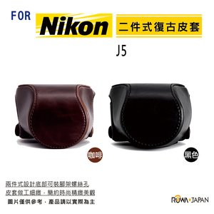 【ROWA ‧ JAPAN 】For Nikon 1 J5 10-30mm 兩件式 復古皮套