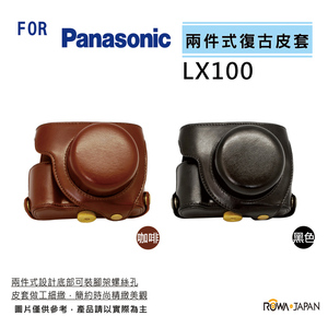 【ROWA ‧ JAPAN 】Panasonic LX100 系 專用復古皮套
