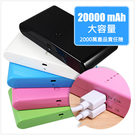 大容量 20000mAh 行動電源 (移動電源/充電/iPhone/iPad/Samsung/SONY/HTC/通用)