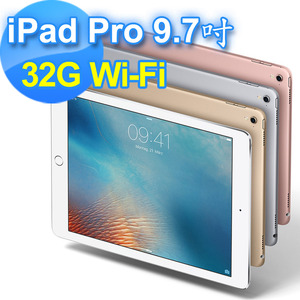 Apple iPad Pro 9.7吋 32GB Wi-Fi 版