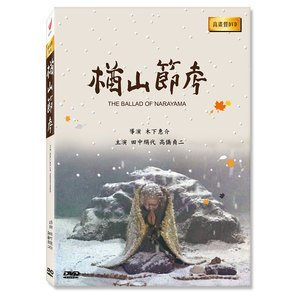楢山節考 The Ballad Of Narayama 高畫質DVD