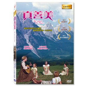 真善美 The Sound Of Music 高畫質DVD