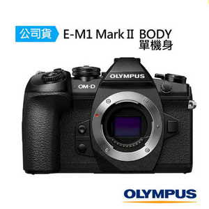 【預購】OLYMPUS OM-D E-M1 Mark II BODY 單機身(公司貨)
