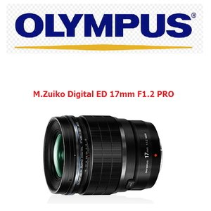 OLYMPUS M.Zuiko Digital ED 17mm F1.2 PRO 定焦鏡頭 / M1712  (公司貨)贈吹球+拭鏡筆