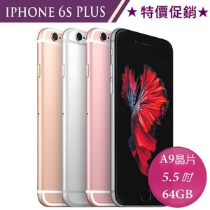 【結帳9折】Apple iPhone 6s Plus (64G) 5.5吋 智慧手機