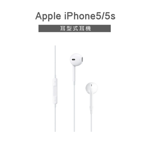 Apple iPhone5/5s 耳型式原廠耳機
