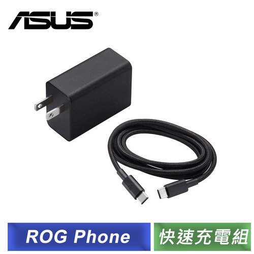 ASUS 華碩 ROG Phone 30W Adapter & USB-C Cable 原廠快速充電組