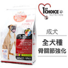 瑪丁1st Choice》全犬種 低過敏成犬配方 羊肉+鯡魚 6磅x2包