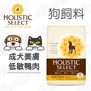 【活力滋 Holistic Select】成犬 鴨肉 低敏美膚配方(30磅)