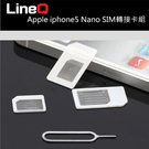 LineQ Apple iphone5 nano SIM轉接卡組