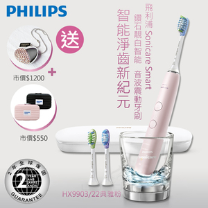 飛利浦PHILIPS Sonicare Smart 鑽石靓白智能音波震動牙刷HX9903/22 (典雅粉)