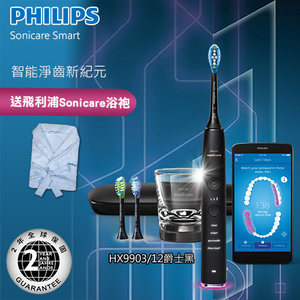 飛利浦PHILIPS Sonicare Smart 鑽石靓白智能音波震動牙刷HX9903/12(爵士黑)