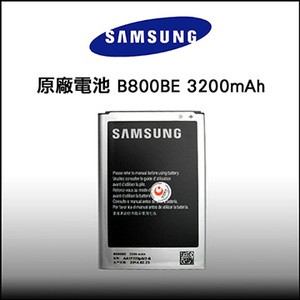 SAMSUNG Galaxy Note3 N9000 原廠電池