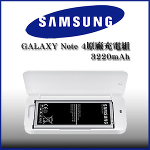 SAMSUNG Galaxy Note4 N910 N910F 原廠電池座充組