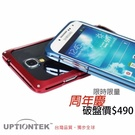 UPTIONTEK - Sandwich Series D for Galaxy S4 航太鋁合金保護框/保護殼