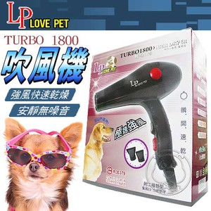 Love Pet 》TURBO 1800 寵物美容吹風機‧馬力強大