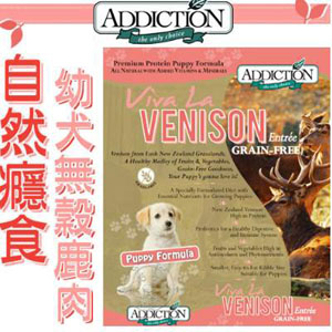 紐西蘭Addiction‧WDJ推薦自然飲食 《幼犬│無穀鹿肉》9.07kg