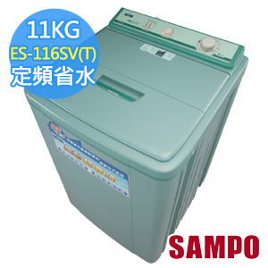 SAMPO 聲寶 超音波單槽單槽11公斤洗衣機ES-116SV(T)