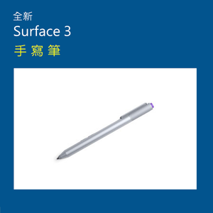 【微軟Microsoft】Surface 3 手寫筆