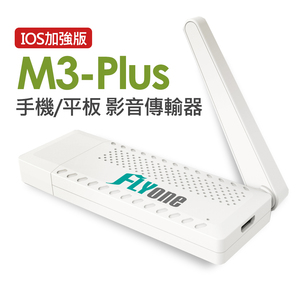 FLYone M3 Plus(IOS加強版)Miracast to TV無線影音傳輸器