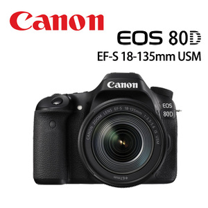 Canon EOS 80D+18-135mm IS USM - 公司貨