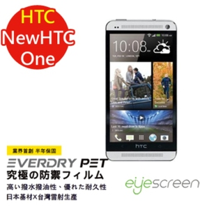 EyeScreen 宏達電 HTC New One  M7  半年 EverDry PET