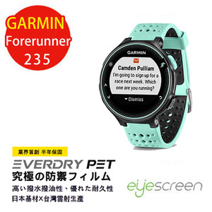 EyeScreen EveryDry GARMIN Forerunner 235 螢幕保護貼