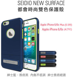 Seidio New Surface iPhone 6 6s Plus 都會 雙色保護殼