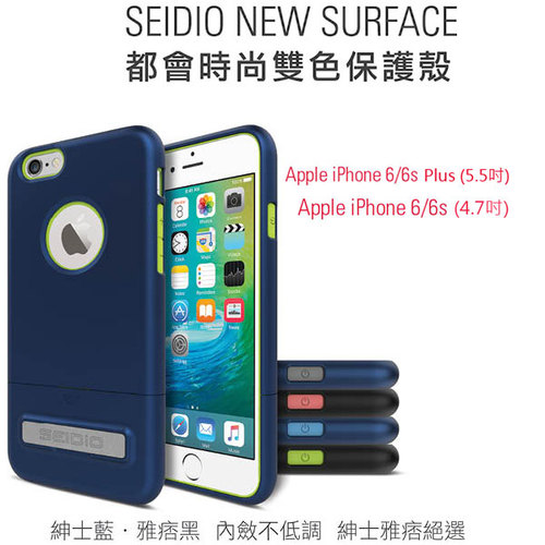 Seidio New Surface iPhone 6 都会时尚双色保护壳