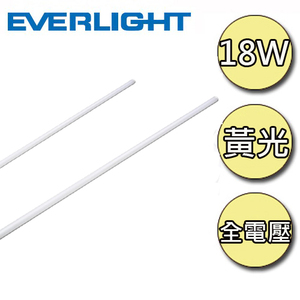 億光EVERLIGHT 18W LED T8 4呎燈管(黃光)