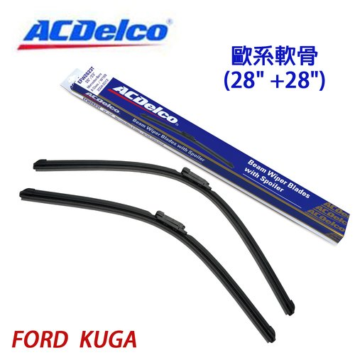 ACDelco歐系軟骨 FORD KUGA專用雨刷組-28+28吋